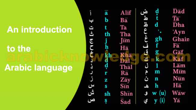introduction to arabic language pdf
